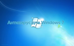 Антивирус для Windows 7