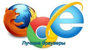 Лучшие бесплатные браузеры. Топ 10 лучших браузеров