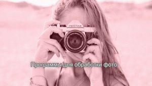Лучшие программы для обработки фото - топ