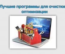 Лучшие программы для оптимизации и очистки ПК 2020-2021