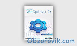 Ashampoo WinOptimizer ключ активации