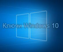 Лицензионные ключи Windows 10 x64-32 bit 2020-2021