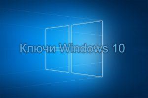 Лицензионные ключи Windows 10 x64-32 bit