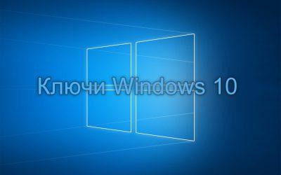 Лицензионные ключи Windows 10 x64-32 bit 2019-2020