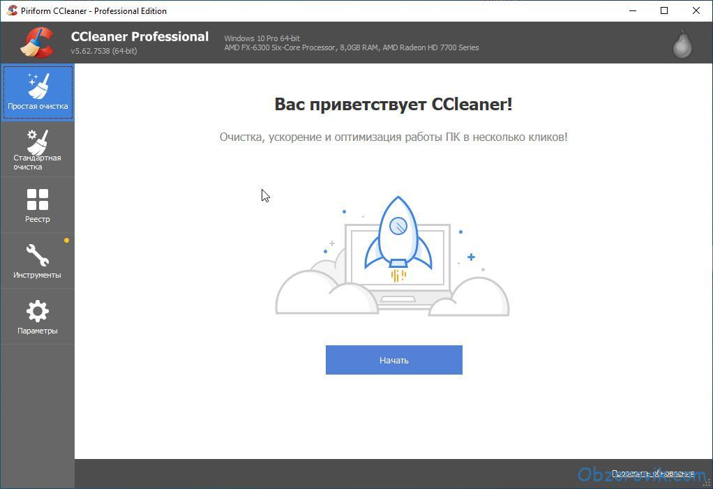 Лицензионный ключCCleaner Professional