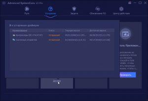 СкачатьAdvanced SystemCare Pro 13 с ключом