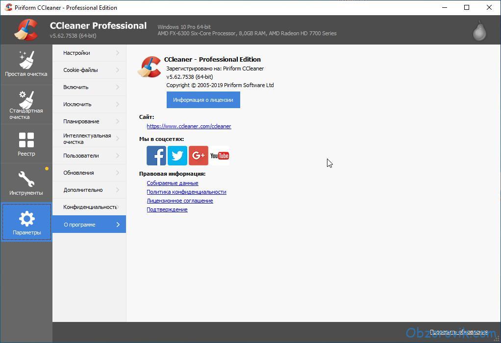 Скачать CCleaner на русском для Windows бесплатно