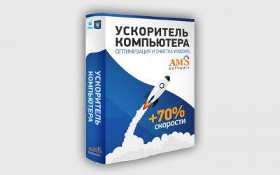 Ускоритель компьютера 4.0 ключ лицензионный 2020-2021