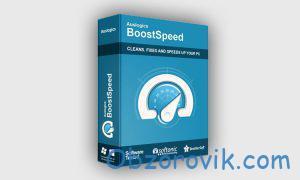 AusLogics BoostSpeed лицензионный ключ
