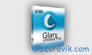 Glary Utilities Pro ключ активации