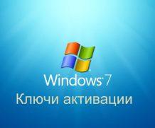 Windows 7 ключ лицензионный 2020-2021