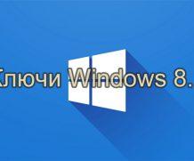 Windows 8.1 ключ лицензионный 2020-2021
