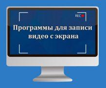 Лучшая программа для записи видео с экрана монитора 2020-2021