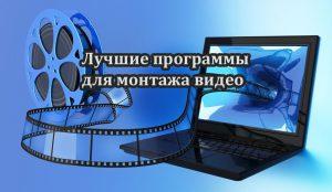 Лучшие программы для монтажа видео, видеоредакторы