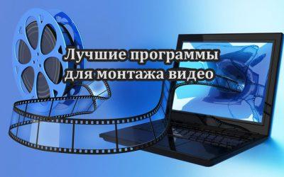 Лучшие программы для монтажа видео 2020, видеоредакторы