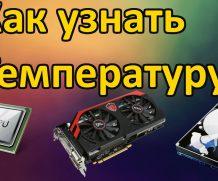 Программы для проверки температуры процессора и видеокарты 2020