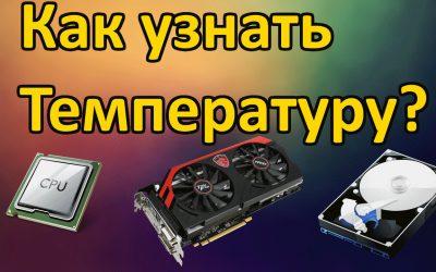 Программы для проверки температуры процессора и видеокарты 2021