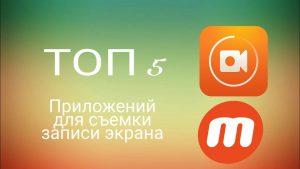 ТОП 5 программ на ПК для записи видео с экрана