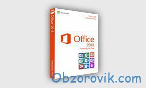 Microsoft Office 2013 лицензионный ключ