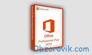Microsoft Office 2016 лицензионный ключ