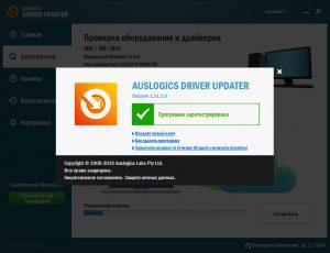 Скачать бесплатноAuslogics Driver Updater 1.24 + ключ