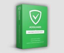 Adguard 7.4 ключики свежие 2020-2021