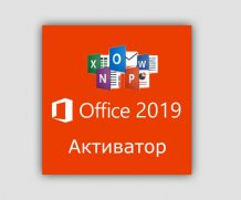 Активатор Office 2019 для Windows 10 2020-2021