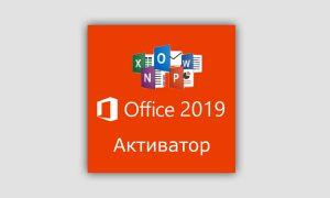 Активатор Office 2019 для Windows 10