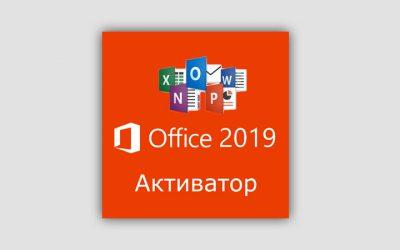 Активатор Office 2019 для Windows 10 2020-2021