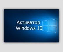 Активатор Windows 10 x64-x32 2021-2022