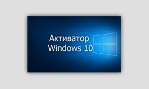 Активатор Windows 10 x64 скачать бесплатно