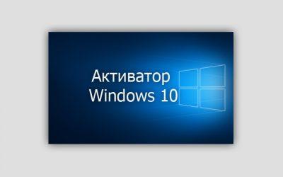 Активатор Windows 10 x64-x32 2020-2021
