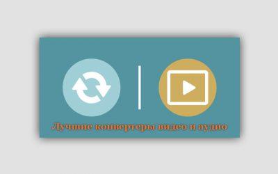 Лучшие конвертеры видео и аудио 2020-2021