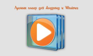 Лучший плеер для Андроид и Windows
