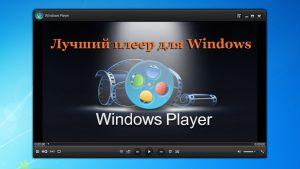 Лучший плеер для компьютера с Windows