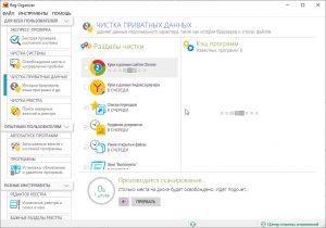 Cкачать Reg Organizer для Windows с ключом