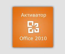 Активатор Office 2010 скачать торрент 2021-2022