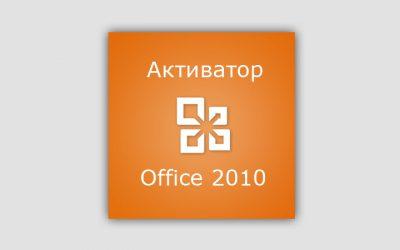 Активатор Office 2010 скачать торрент 2020-2021