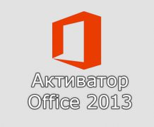 Активатор Office 2013 для Windows 2021-2022