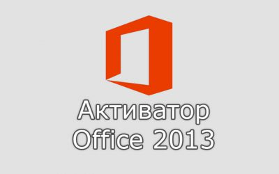 Активатор Office 2013 для Windows 2020-2021