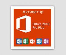 Активатор Office 2016 торрент 2021-2022