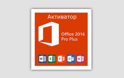 Активатор Office 2016 торрент 2020-2021
