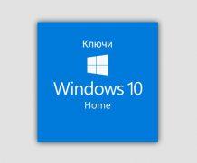 Ключи активации Windows 10 Домашняя 64 бита 2020-2021