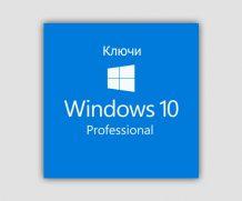 Ключи активации Windows 10 Pro x64 бита 2020-2021