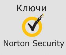 Бесплатные ключи Norton 2020-2021 свежие серии