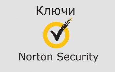 Бесплатные ключи Norton 2021-2022 свежие серии