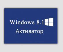 Активатор Windows 8-8.1 x32-x64 bit 2021-2022