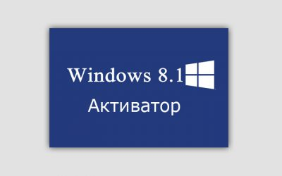 Активатор Windows 8-8.1 x32-x64 bit 2020-2021