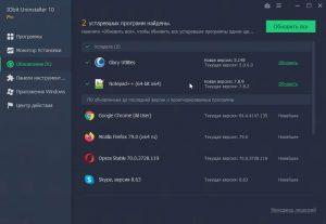 Скачать бесплатно IObit Uninstaller Pro 10.6