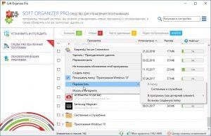 Скачать бесплатноSoft Organizer Pro с ключом 2021